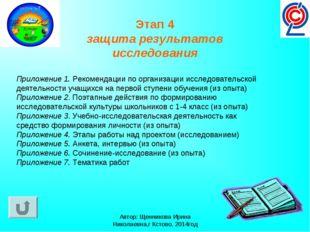 Автор: Щенникова Ирина Николаевна,г Кстово, 2014год Этап 4 защита результатов
