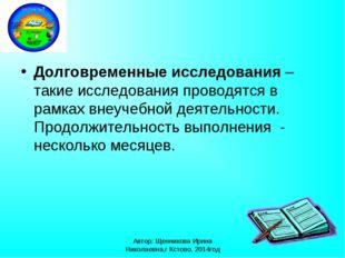 Автор: Щенникова Ирина Николаевна,г Кстово, 2014год Долговременные исследован