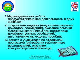 Автор: Щенникова Ирина Николаевна,г Кстово, 2014год 1.Индивидуальная работа,