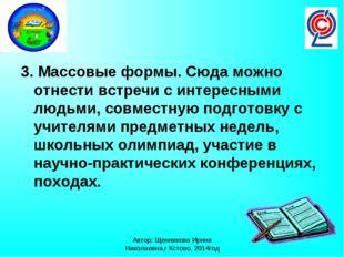Автор: Щенникова Ирина Николаевна,г Кстово, 2014год 3. Массовые формы. Сюда м