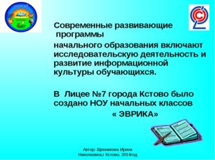 Автор: Щенникова Ирина Николаевна,г Кстово, 2014год Современные развивающие