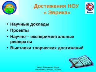 Автор: Щенникова Ирина Николаевна,г Кстово, 2014год Достижения НОУ « Эврика»