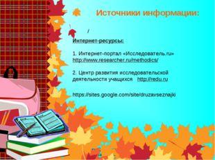 Автор: Щенникова Ирина Николаевна,г Кстово, 2014год Источники информации: /