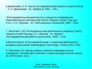 Автор: Щенникова Ирина Николаевна,г Кстово, 2014год 5.Дереклеева, Н. И. Научн
