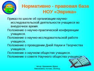 Автор: Щенникова Ирина Николаевна,г Кстово, 2014год Нормативно - правовая баз