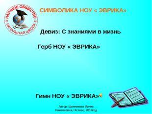 Автор: Щенникова Ирина Николаевна,г Кстово, 2014год СИМВОЛИКА НОУ « ЭВРИКА» Д