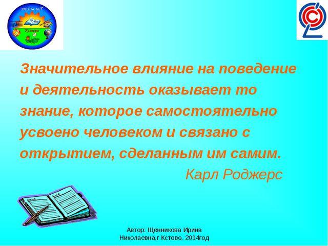 Автор: Щенникова Ирина Николаевна,г Кстово, 2014год Значительное влияние на п...