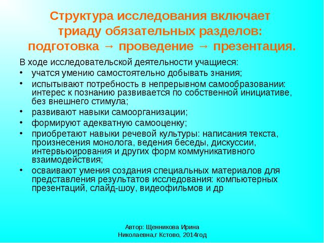 Автор: Щенникова Ирина Николаевна,г Кстово, 2014год Структура исследования вк...