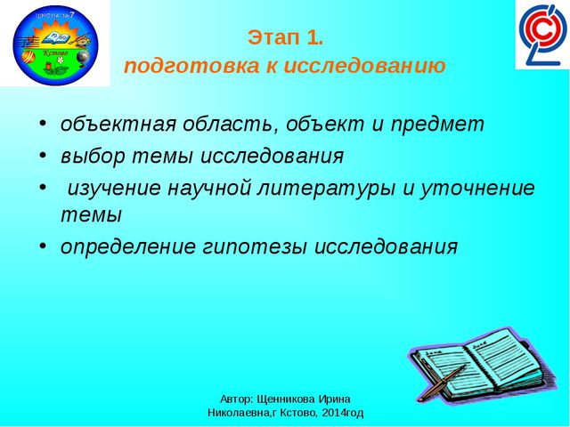 Автор: Щенникова Ирина Николаевна,г Кстово, 2014год Этап 1. подготовка к иссл...