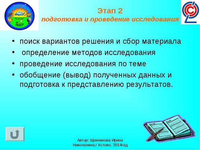Автор: Щенникова Ирина Николаевна,г Кстово, 2014год Этап 2 подготовка и прове...