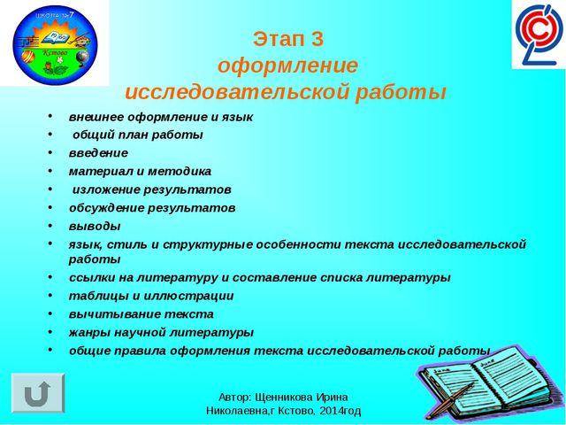 Автор: Щенникова Ирина Николаевна,г Кстово, 2014год Этап 3 оформление исследо...