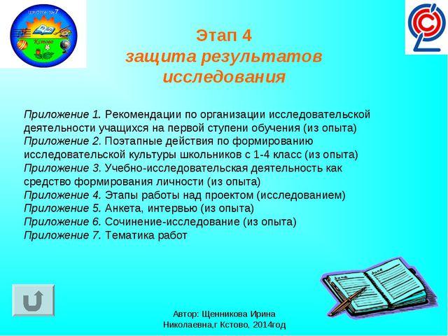 Автор: Щенникова Ирина Николаевна,г Кстово, 2014год Этап 4 защита результатов...