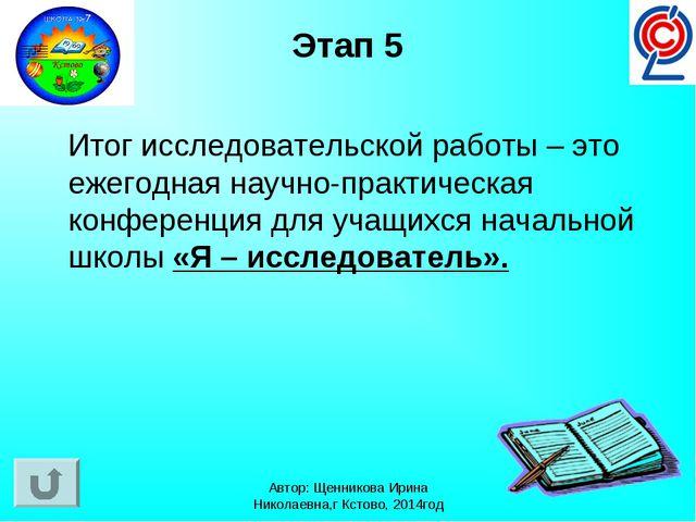 Автор: Щенникова Ирина Николаевна,г Кстово, 2014год Этап 5 Итог исследователь...