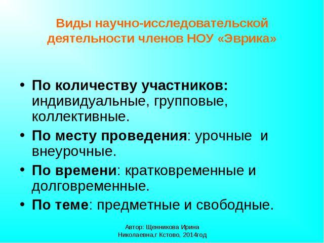 Автор: Щенникова Ирина Николаевна,г Кстово, 2014год Виды научно-исследователь...
