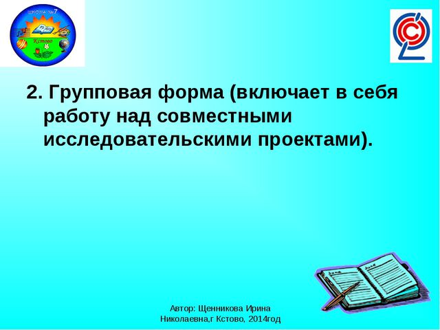 Автор: Щенникова Ирина Николаевна,г Кстово, 2014год 2. Групповая форма (включ...