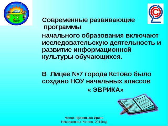 Автор: Щенникова Ирина Николаевна,г Кстово, 2014год Современные развивающие ...