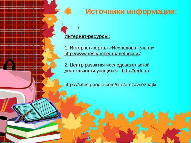 Автор: Щенникова Ирина Николаевна,г Кстово, 2014год Источники информации: / ...