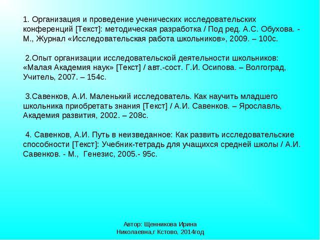 Автор: Щенникова Ирина Николаевна,г Кстово, 2014год 1. Организация и проведен...