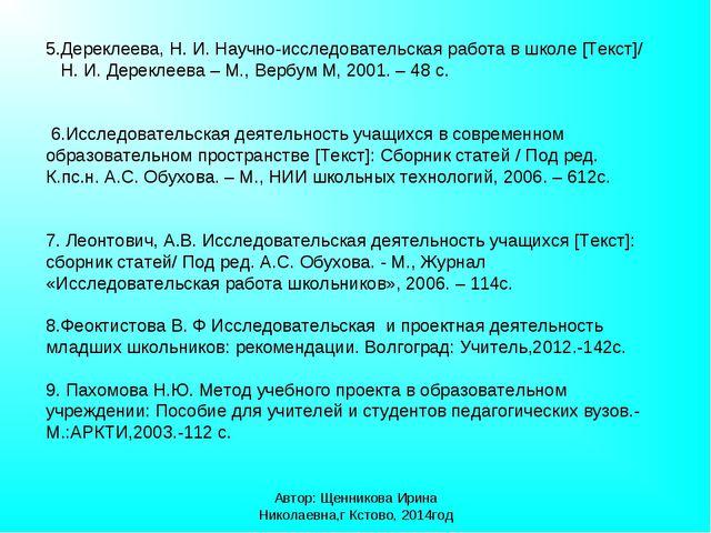 Автор: Щенникова Ирина Николаевна,г Кстово, 2014год 5.Дереклеева, Н. И. Научн...
