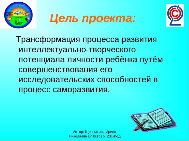 Автор: Щенникова Ирина Николаевна,г Кстово, 2014год Цель проекта: Трансформа...