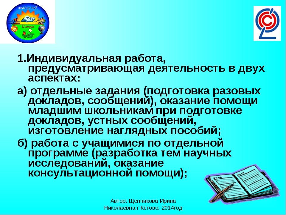 Автор: Щенникова Ирина Николаевна,г Кстово, 2014год 1.Индивидуальная работа,...