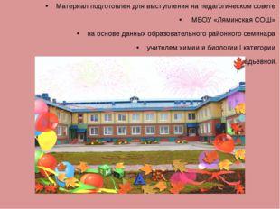 Материал подготовлен для выступления на педагогическом совете МБОУ «Ляминская