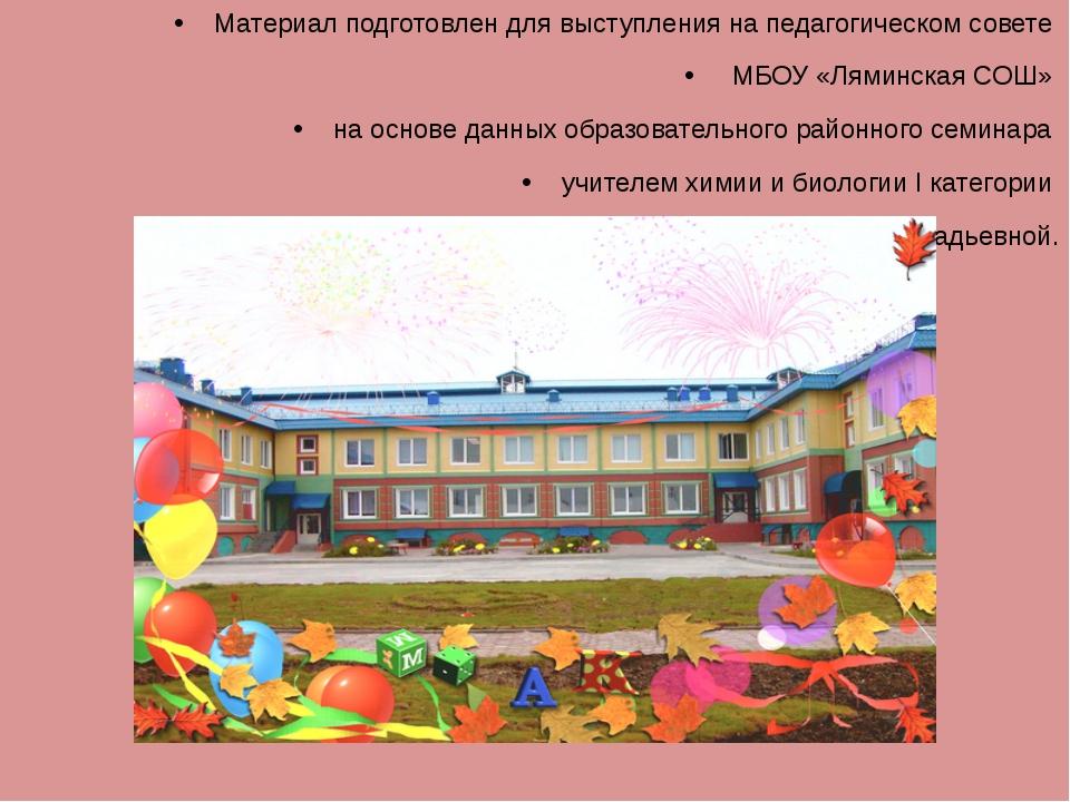 Материал подготовлен для выступления на педагогическом совете МБОУ «Ляминская...