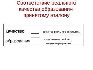 Соответствие реального качества образования принятому эталону Качествосвойс