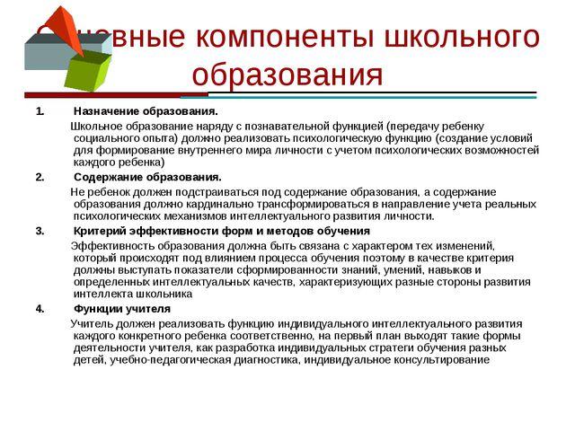 Основные компоненты школьного образования Назначение образования. Школьное об...
