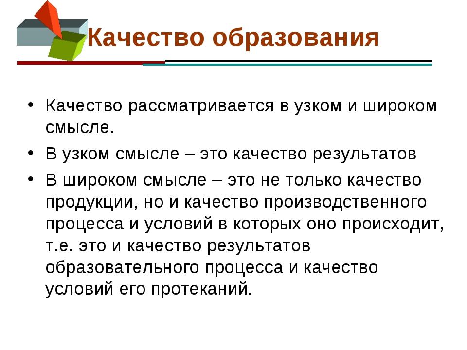 Качество образования Качество рассматривается в узком и широком смысле. В узк...