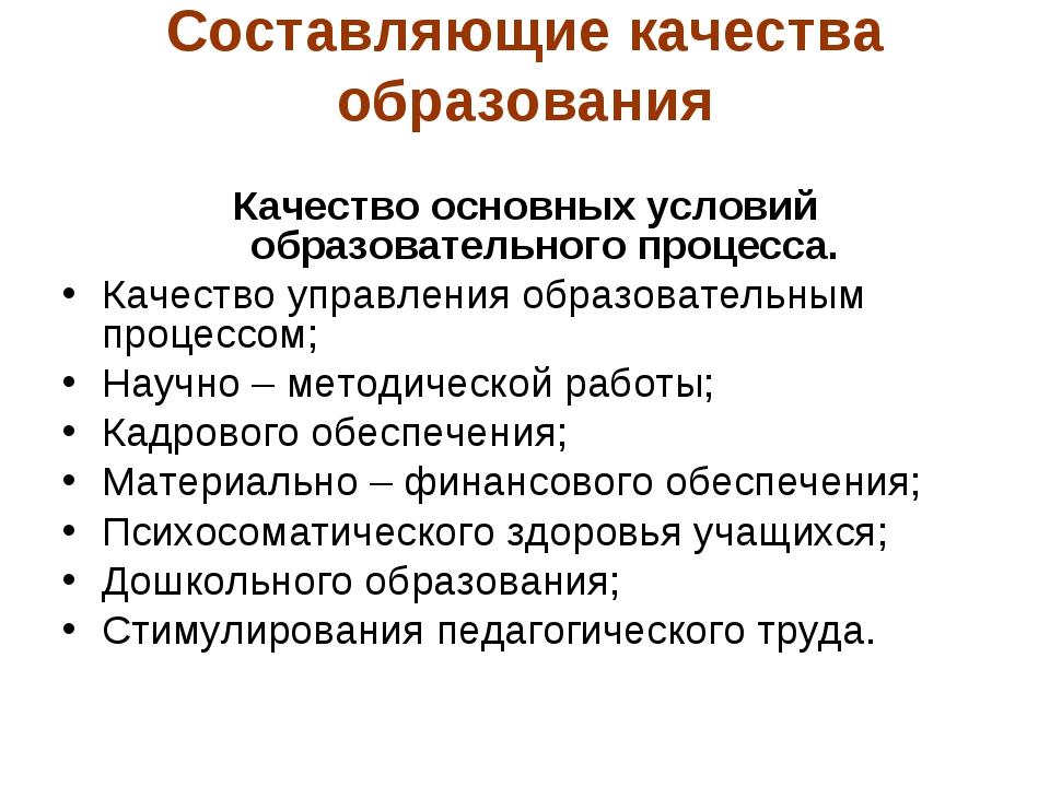 Составляющие качества образования Качество основных условий образовательного...