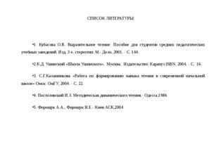 СПИСОК ЛИТЕРАТУРЫ: 1. Кубасова О.В. Выразительное чтение: Пособие для студент
