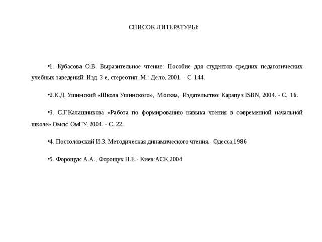 СПИСОК ЛИТЕРАТУРЫ: 1. Кубасова О.В. Выразительное чтение: Пособие для студент...