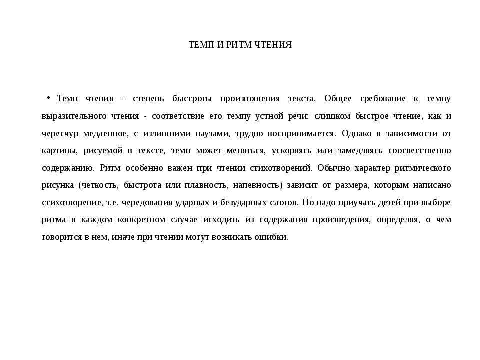 ТЕМП И РИТМ ЧТЕНИЯ Темп чтения - степень быстроты произношения текста. Общее...