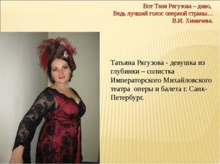 Татьяна Рягузова - девушка из глубинки – солистка Императорского Михайловског
