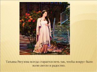 Татьяна Рягузова всегда старается петь так, чтобы вокруг было всем светло и р
