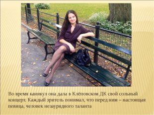 Во время каникул она дала в Клёповском ДК свой сольный концерт. Каждый зрител