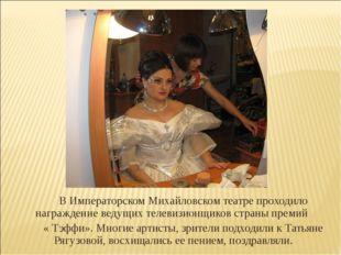 В Императорском Михайловском театре проходило награждение ведущих телевизионщ