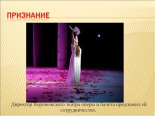 Директор Воронежского театра оперы и балета предложил ей сотрудничество.