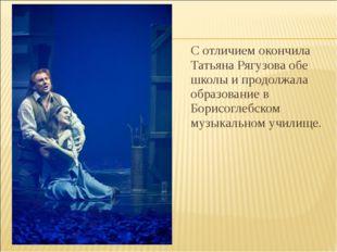 С отличием окончила Татьяна Рягузова обе школы и продолжала образование в Бор