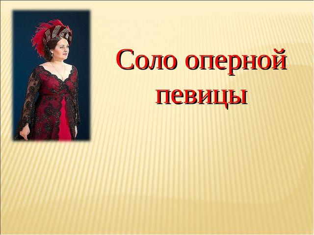 Соло оперной певицы