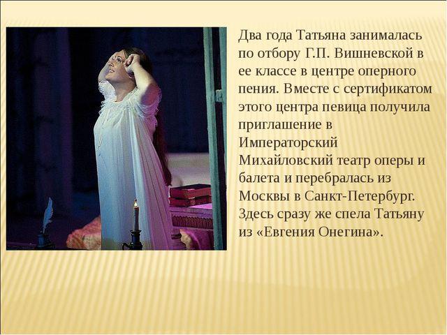 Два года Татьяна занималась по отбору Г.П.Вишневской в ее классе в центре оп...
