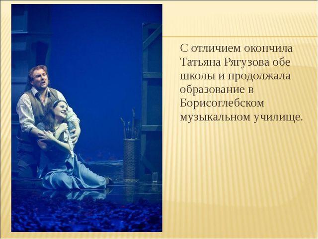 С отличием окончила Татьяна Рягузова обе школы и продолжала образование в Бор...