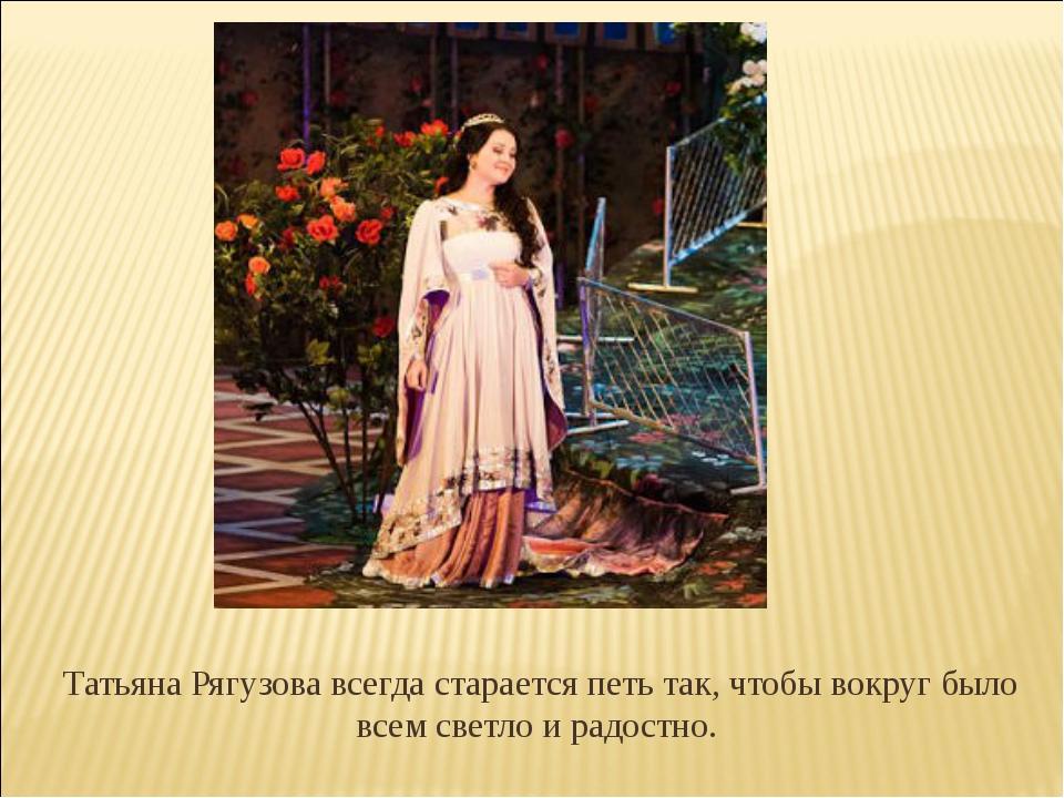 Татьяна Рягузова всегда старается петь так, чтобы вокруг было всем светло и р...