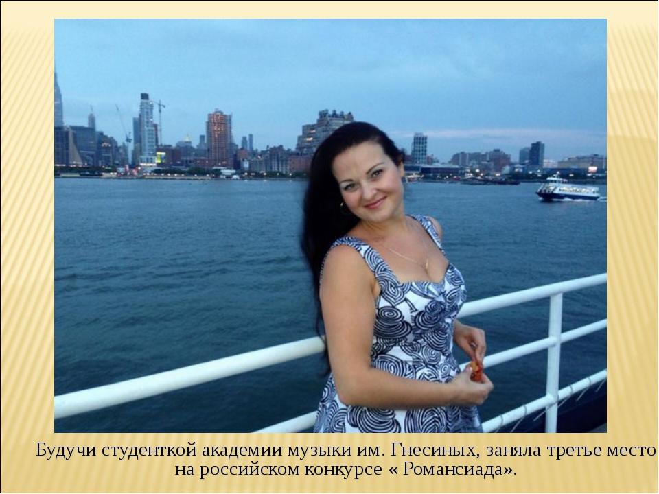Будучи студенткой академии музыки им. Гнесиных, заняла третье место на россий...