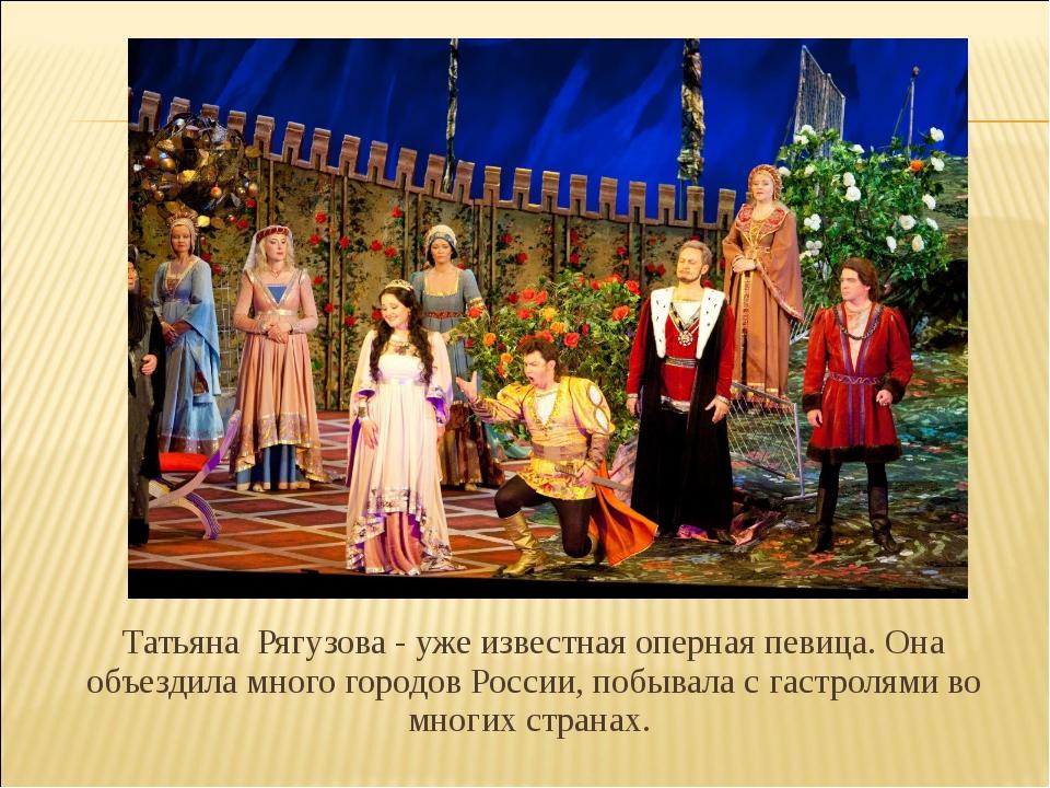 Татьяна Рягузова - уже известная оперная певица. Она объездила много городов...