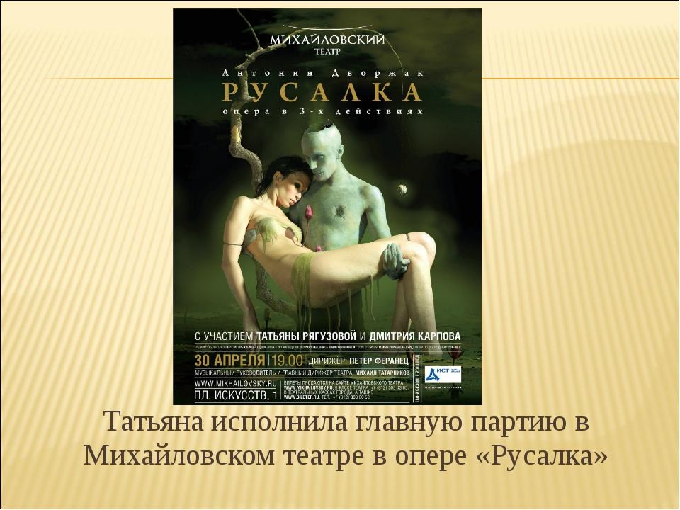 Татьяна исполнила главную партию в Михайловском театре в опере «Русалка»