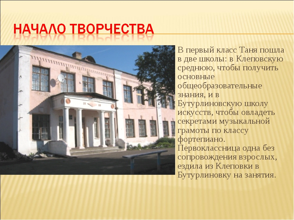 В первый класс Таня пошла в две школы: в Клеповскую среднюю, чтобы получить о...