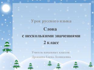 Урок русского языка Слова с несколькими значениями 2 класс Учитель начальных