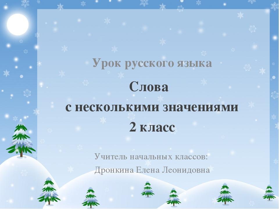 Урок русского языка Слова с несколькими значениями 2 класс Учитель начальных...